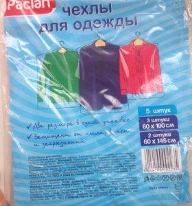 Чехлы для одежды