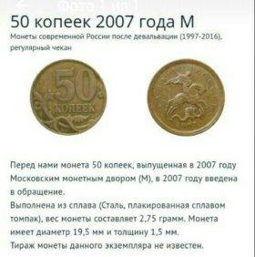 50 копеек 2007 м двор