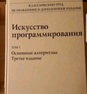 2 тома Искусство программирования Кнут