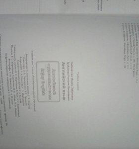Учебник Английского 7 класc