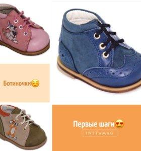 Ботиночки для малышей