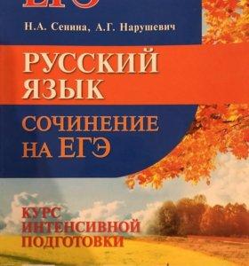 Учебники. ЕГЭ. Русский язык.