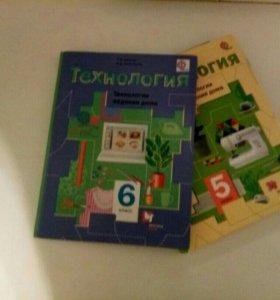 Учебники по технологии за 5 ,6классы