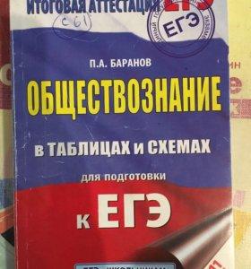 Обществознание. ЕГЭ. Учебники.
