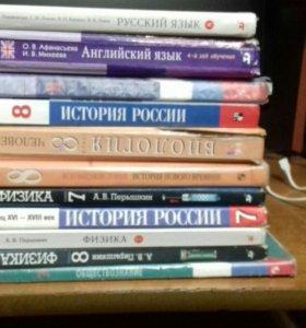 Учебники 7 - 8 классы