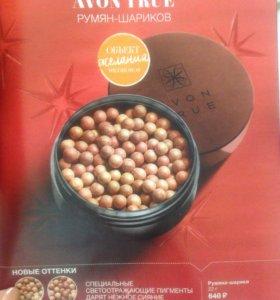 Румяна -шарики бронзовые Avon