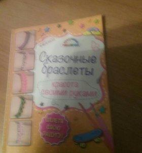 Книги-инструкции для плетения