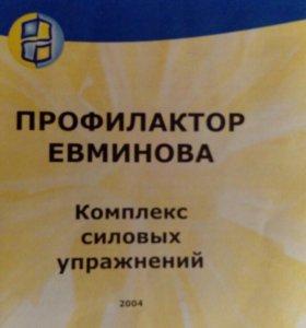 Профилактор Евминова