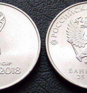25 рублей 2018 года Чемпионат мира по футболу 2018