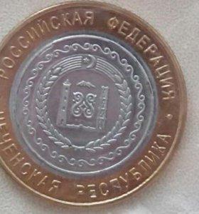 Монеты 10 рублей 2010 Чечня, Ямал, Пермь,чап,копии