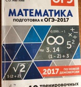 Варианты по математике
