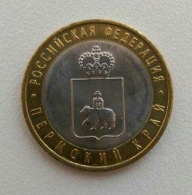 10 рублей 2010 г. Пермский Край, Оригинал, UNC