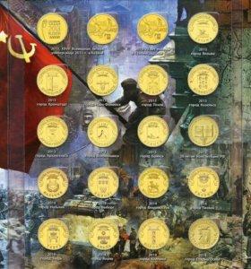 Альбом 60 монет 10 рублей «Города Воинской Славы»
