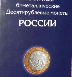 Альбом б/у для биметаллических монет 1 мон.двор