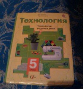 Учебник технологии 5 класс