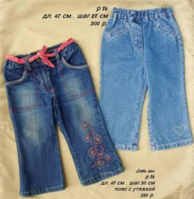 Джинсы и брюки р.86