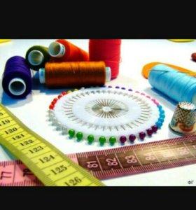 Пошив, ремонт одежды