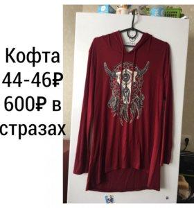 Кофта 44-46р