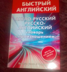 Книга - Быстрый Английский