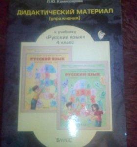 Дидактический материал по Русскому языку 4 класс