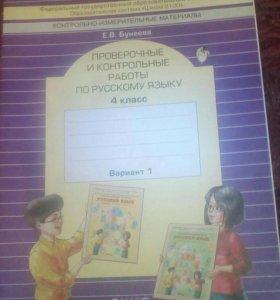 Проверочные и контрольные работы по Русскому языку