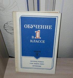 Отдам за 100р книгу для учителя 1986г