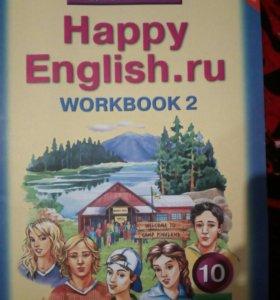 Английский язык 10 класс рабочая тетрадь
