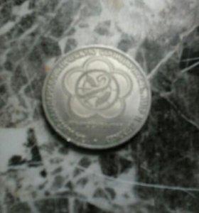 "1 руб.монета ""За антиимпериалистическую солид...."""