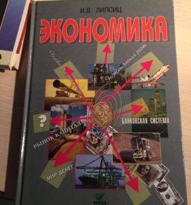 Учебники по экономике и русскому языку 10-11 класс