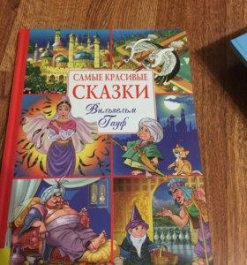 Книга вильгельм гауф самые красивые сказки
