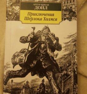 """Книга """"Приключение Шерлока Холмса"""" А. К. Дойл"""
