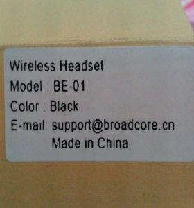 Новые! Беспроводные наушники Broadcore BE -01