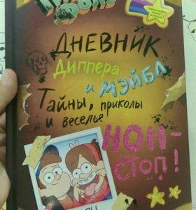 Дневник Диппера и Мэйбл.Гравити Фолз