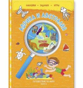 Детские книги о путешествиях. Карта Мира.