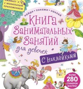 Книги с наклейками. Детские книги