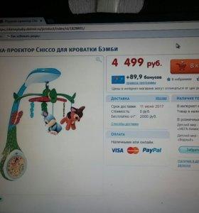 Детский мобиль Чикко