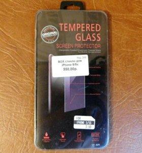 Защитное стекло на Айфон 5 и 5 S