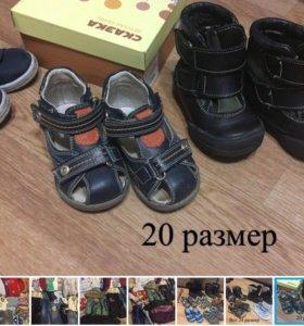 Одежда и обувь для мальчика