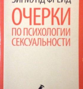 Очерки по психологии сексуальности / З. Фрейд