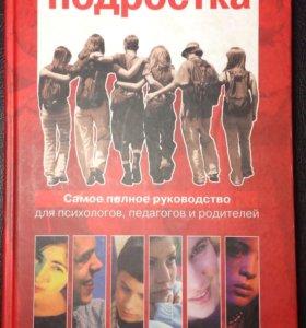 Психология подростка. Полное рук-во / А. А. Реан