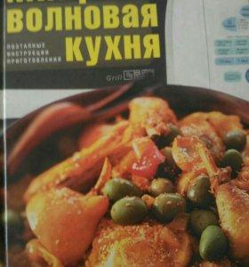 Книга микроволновая кухня