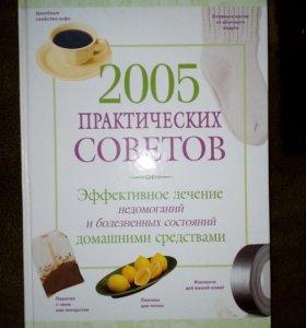 2005практических советов