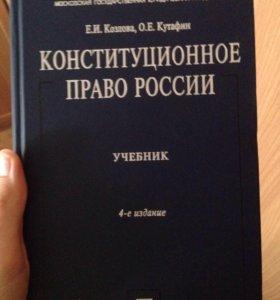 Учебник Конституционное право России