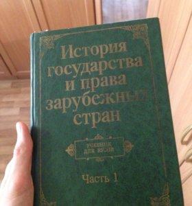 Учебник История государства и права зарубежных стр