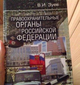 Учебник Правоохранительные органы РФ