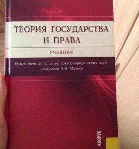 Учебник Теория государства и права