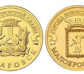 10 рублей 2015 г. гвс, из мешка, UNC
