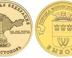 10 рублей 2014 г. гвс, из мешка, UNC
