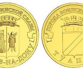 10 рублей 2012 г., гвс, из мешка, UNC
