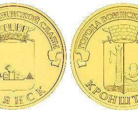 Монеты ГВС, 10 рублей 2013 года, отличные, UNC
